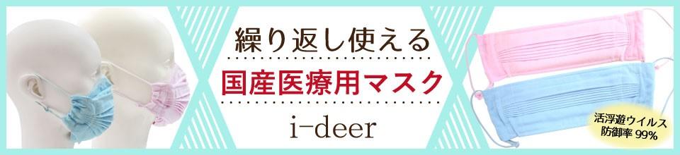 i-deerマスク