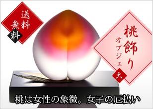 桃飾り オブジェ大
