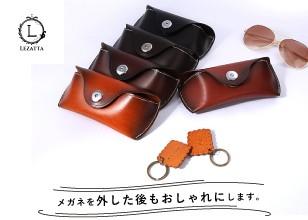 メガネケースUO-008