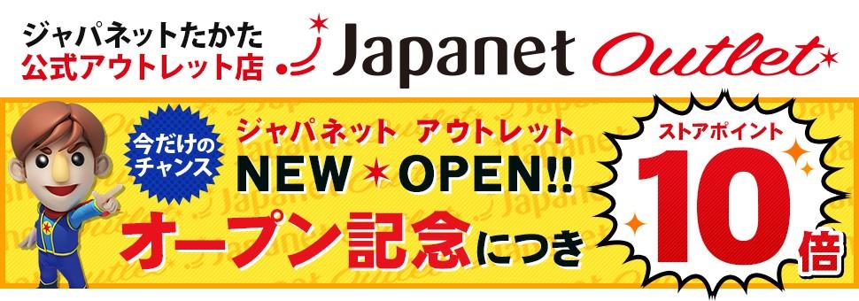 ジャパネットたかた公式アウトレット店『Japanet Outlet』