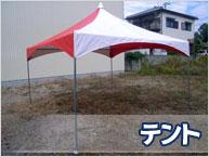 運動会・屋外のイベント等、さまざまな使用に対応。
