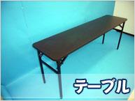 折りたたみのできる定番のテーブル 1セット2脚