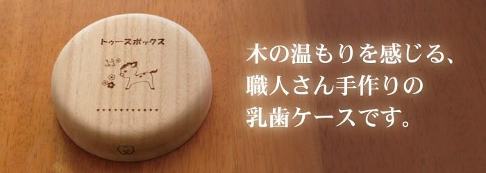木の温もりを感じる職人さん手作りの乳歯ケースです。