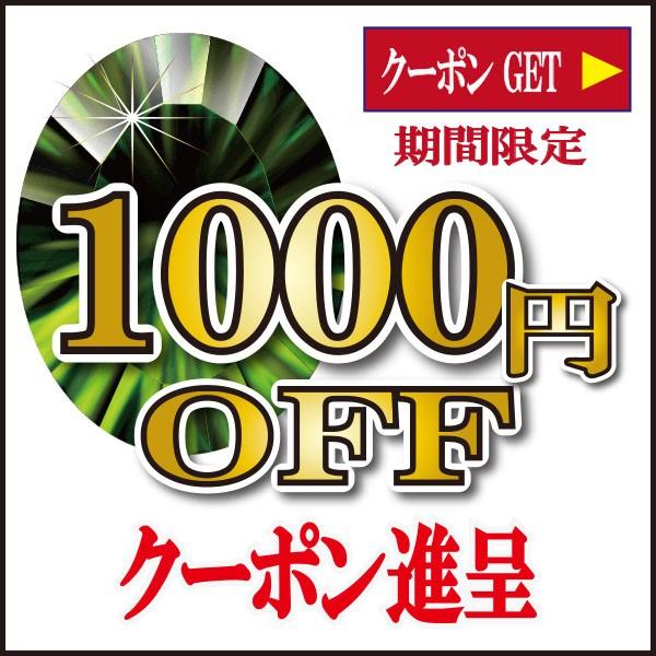 アイラブジュエリーで今だけ使える1000円OFFクーポン券