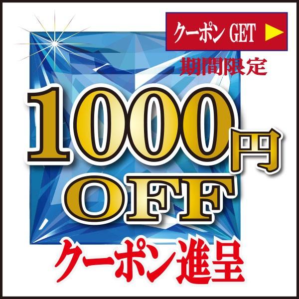 期間限定 アイラブジュエリーで使える1000円OFFクーポン券