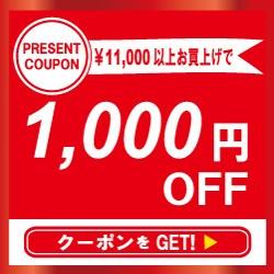 アイラブジュエリーで使える1000円OFFクーポン券