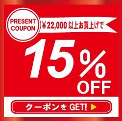 ジャパンゴールドジュエリーで使える15%OFFクーポン券