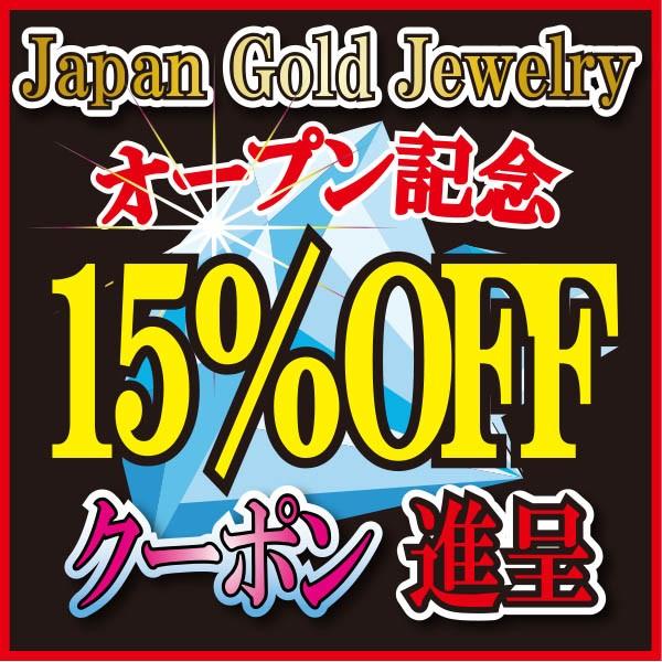 春の大創業祭!ジャパンゴールドジュエリーで使える15%OFFクーポン券