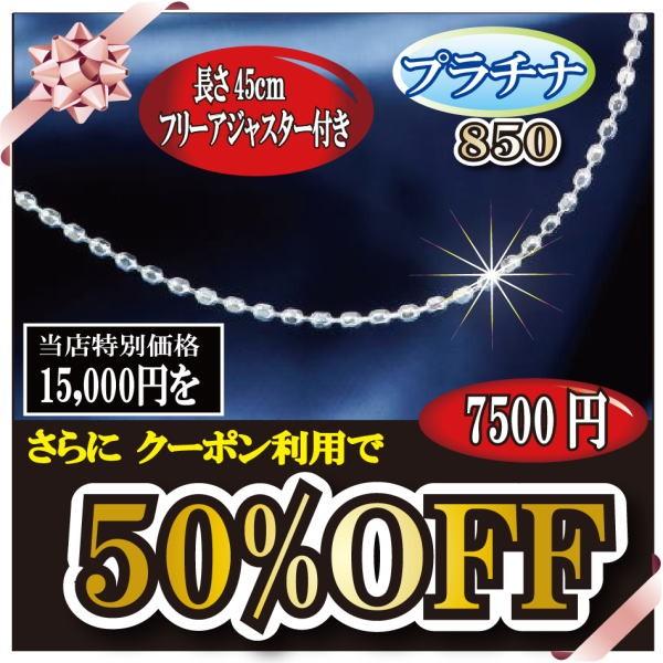 ジャパンゴールドジュエリーの「プラチナ850 カットボール デザインネックレス 0.6mm 45cm 」で使える50%OFFクーポン券