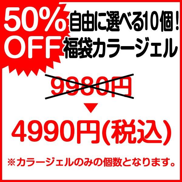 自由に選べる10個!50%OFF福袋カラージェル9980円→4990円(税込)
