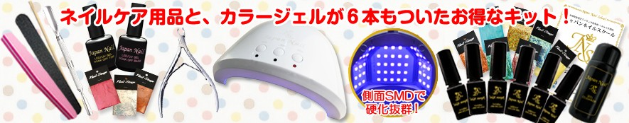 ジェルネイル スターターキット LEDライト セットn7
