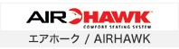 エアホーク / AIRHAWK