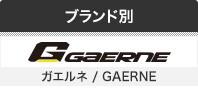 ガエルネ / GAERNE