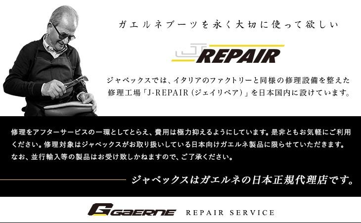 J-REPAIR(ジェイリペア)