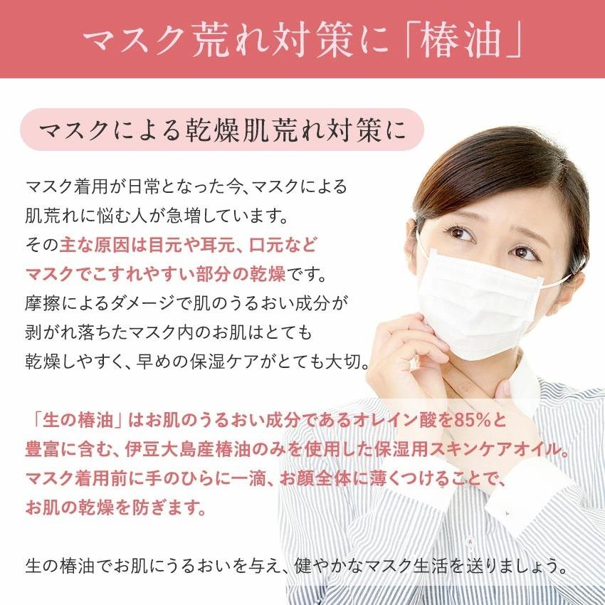 マスク荒れに椿油 マスクによる乾燥肌荒れ対策に