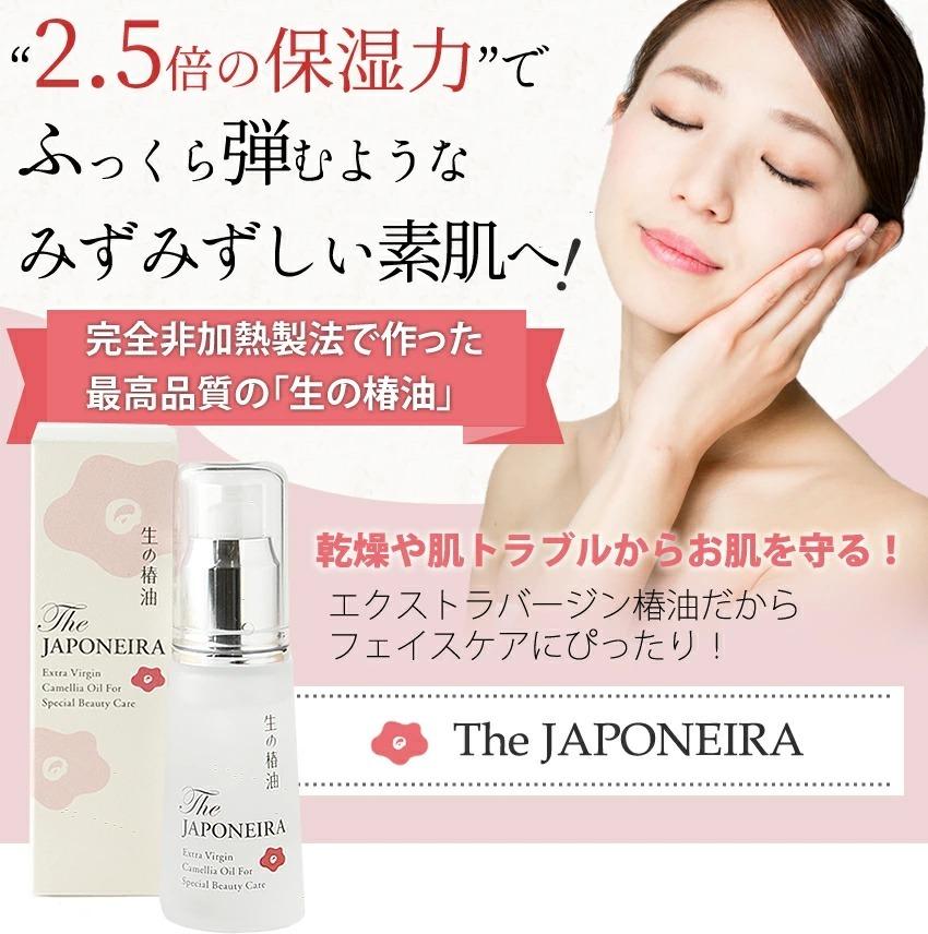 2.5倍の保湿力でふっくら弾むようなみずみずしい素肌へ The JAPONEIRA