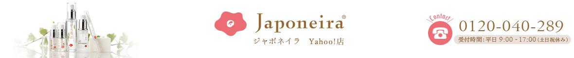 ジャポネイラ Yahoo!店