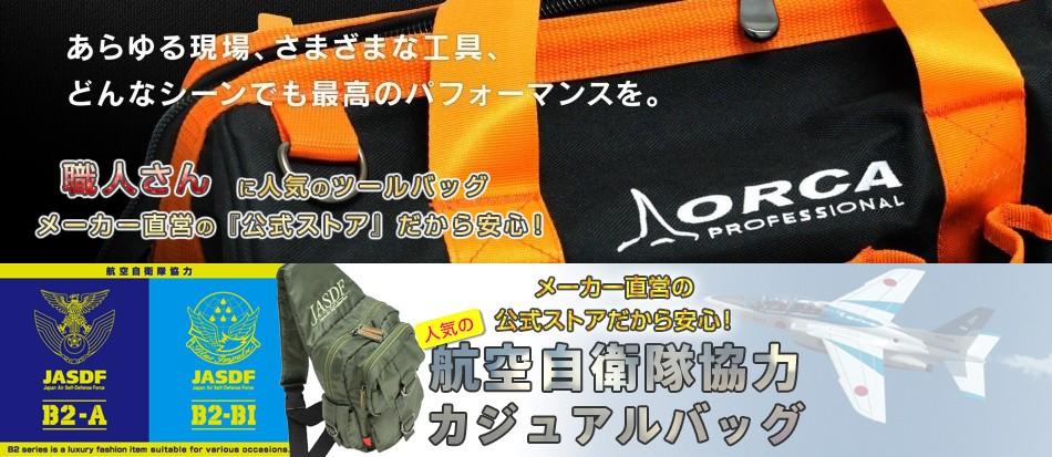 航空自衛隊協力B2ツールバッグ|安心のメーカー直営公式ストア!