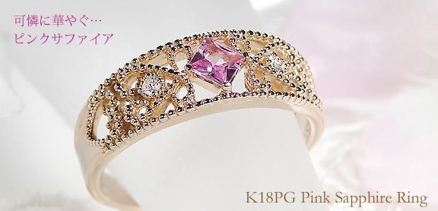 K18PG ミル打ち ピンクサファイア&ダイヤモンド リング