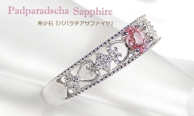 pt900 パパラチアサファイアダイヤモンドリング