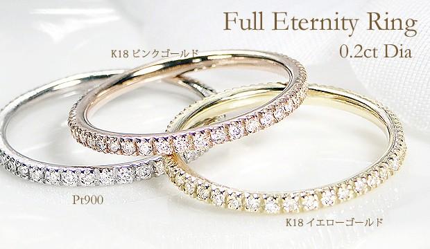 プラチナ ダイヤモンド フルエタニティリング