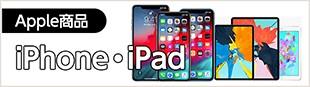 Apple商品 iPhone・iPad