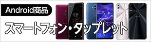 Android商品  スマートフォン・タップレット