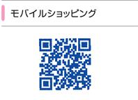 モバイルショッピング(QRコード)