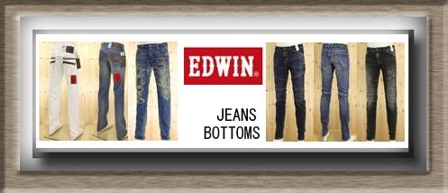 EDWIN-ボトムス