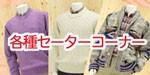 セーター各種