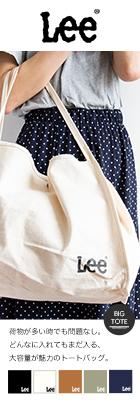 【Lee リー】キャンバスBIGトートバッグ QFUN60-029/0425737