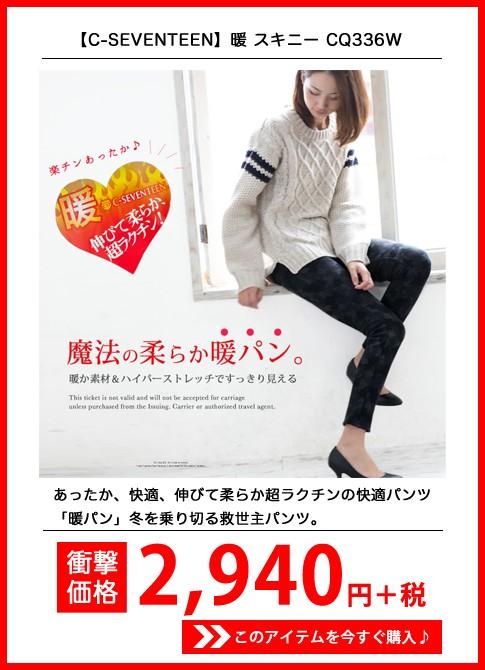 【C-SEVENTEEN シーセブンティーン】 暖 スキニー CQ336W