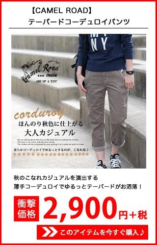 【CAMEL ROAD キャメルロード】テーパードコーデュロイパンツ L5-536A