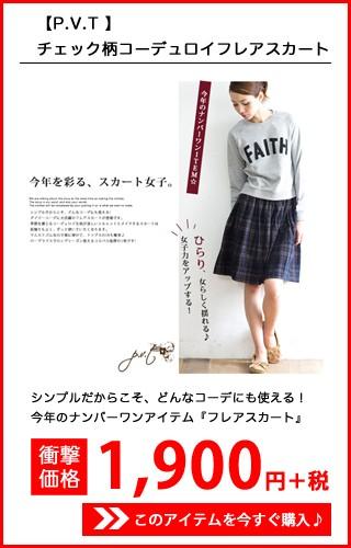【P.V.T ピーヴイティー】チェック柄コーデュロイフレアスカート