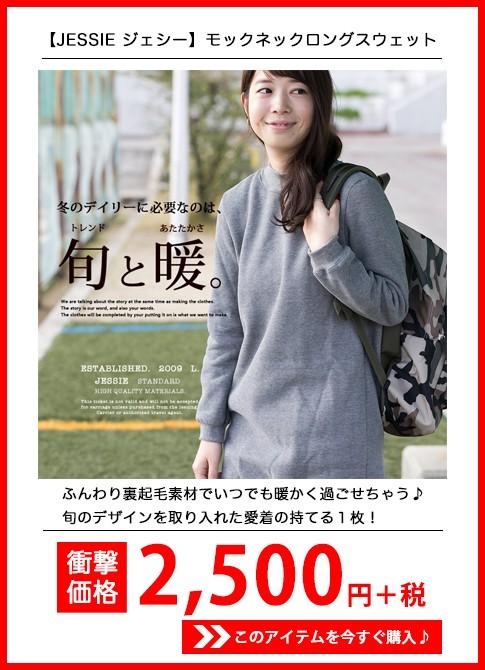【JESSIE ジェシー】モックネックロングスウェット JM15-AL08