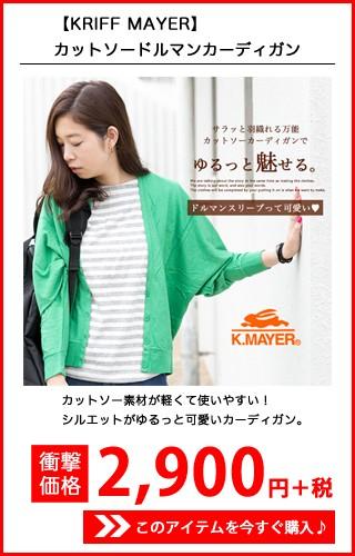 【KRIFF MAYER クリフメイヤー】カットソードルマンカーディガン 1353568L