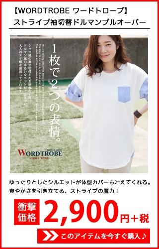【WORDTROBE ワードトローブ】ストライプ袖切替ドルマンプルオーバー 504-3212WT