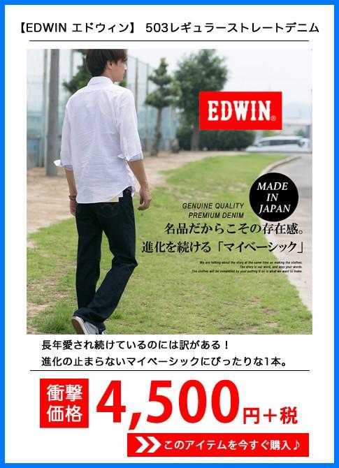 【EDWIN エドウィン】レギュラーストレートデニム 1983-045