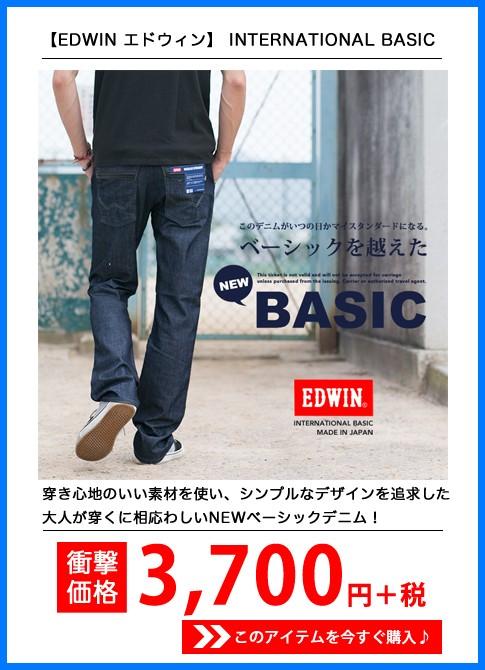 【EDWIN エドウィン】INTERNATIONAL BASIC レギュラーストレートデニム S403S
