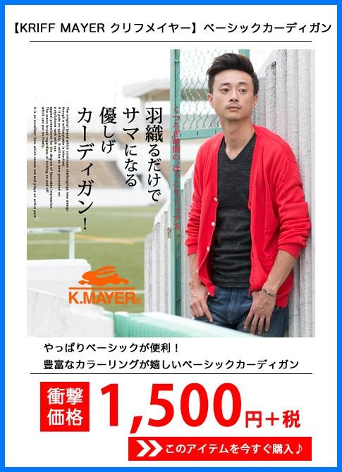 【KRIFF MAYER クリフメイヤー】ベーシックカーディガン 1326611