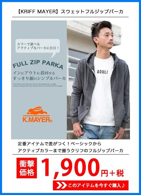 【KRIFF MAYER クリフメイヤー】スウェットフルジップパーカ 1326610
