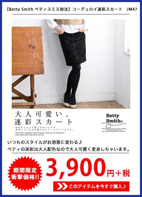 【Betty Smith ベティスミス別注】コーデュロイ迷彩スカート JM47