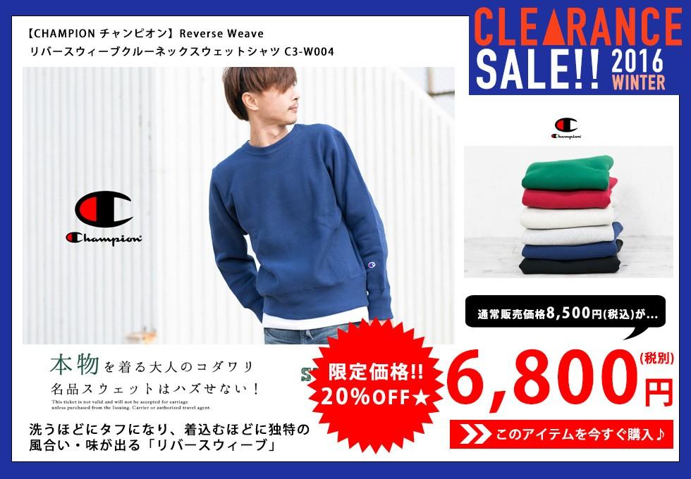 【CHAMPION チャンピオン】Reverse Weave リバースウィーブクルーネックスウェ ットシャツ C3-W004