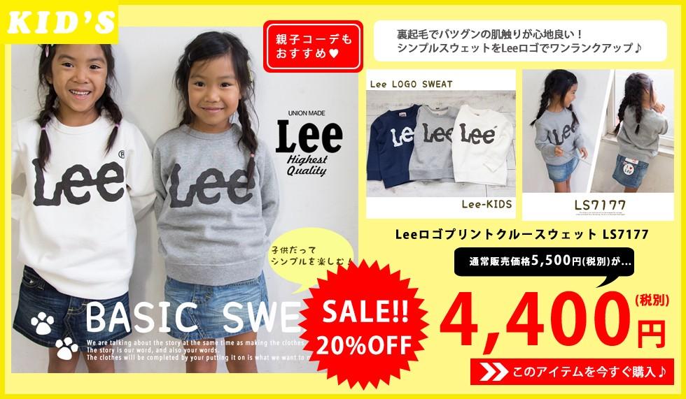 【Lee リー】Leeロゴプリントクルースウェット LS7177