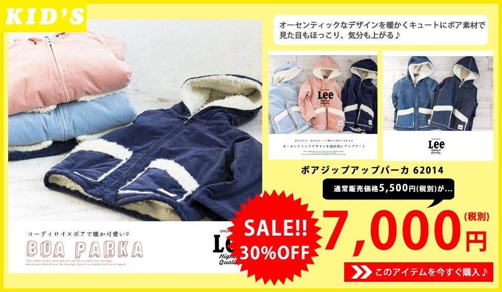 【Lee リー】ボアジップアップパーカ 62014