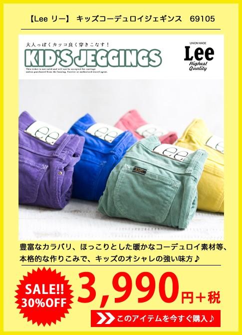 【Lee リー】キッズコーデュロイジェギンス 69105