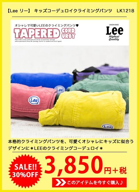 【Lee リー】 キッズコーデュロイクライミングパンツ LK1218