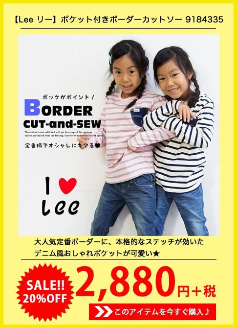 【Lee リー】ポケット付きボーダーカットソー 9184335