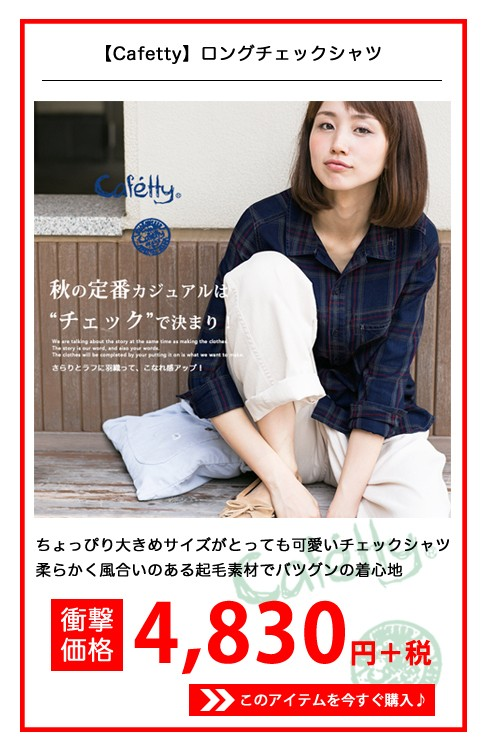 【Cafetty カフェッティ】ロングチェックシャツ CF7057/CF-7057
