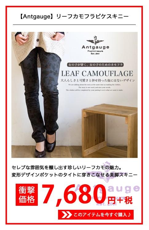 【Antgauge アントゲージ】リーフカモフラージュピケストレッチスキニーパンツ GC654